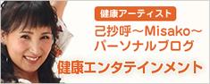 己抄呼~Misako~の健康エンターテイメントブログ